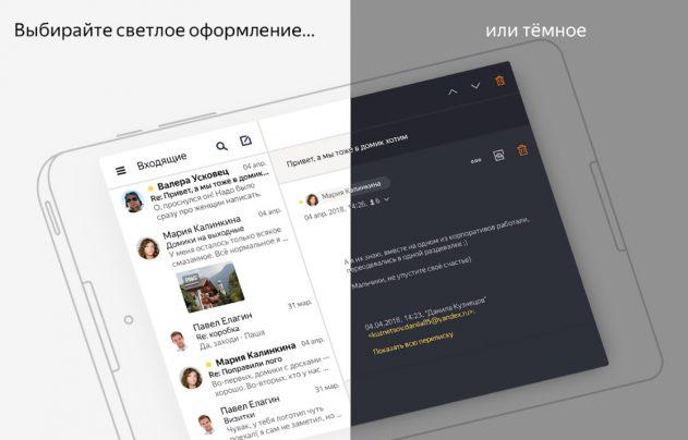 Яндекс почта Андройд