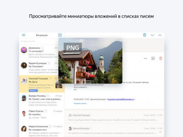 Яндекс почта ios