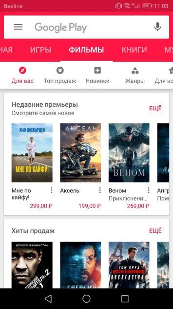 Фильмы Гугл Плей
