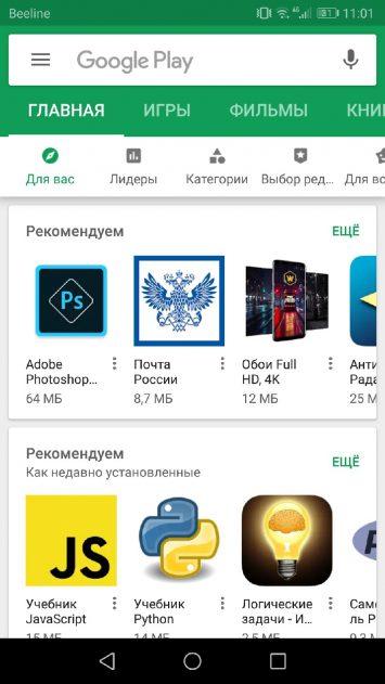 Интерфейс Гугл Плей