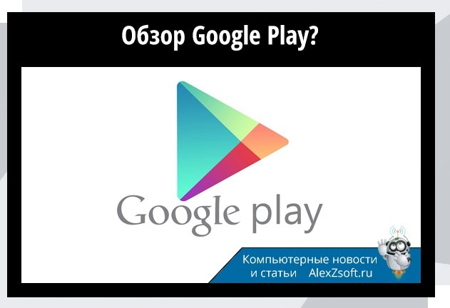 Обзор Google Play Market
