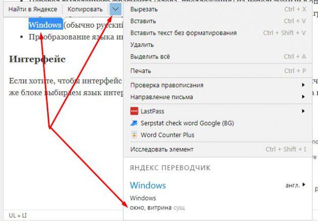 Перевод текста в Яндекс Браузере