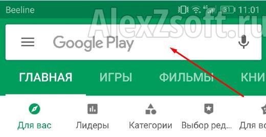 Поиск Гугл Плей