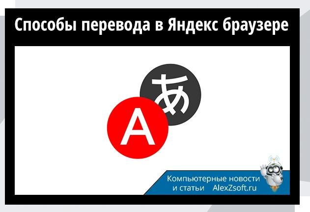 Способы-перевода-в-Яндекс-браузере