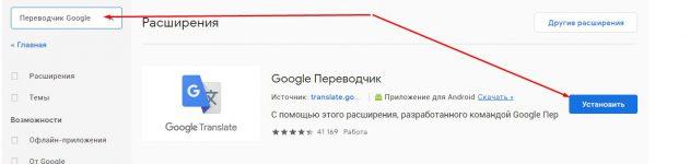 Установка Гугл переводчика