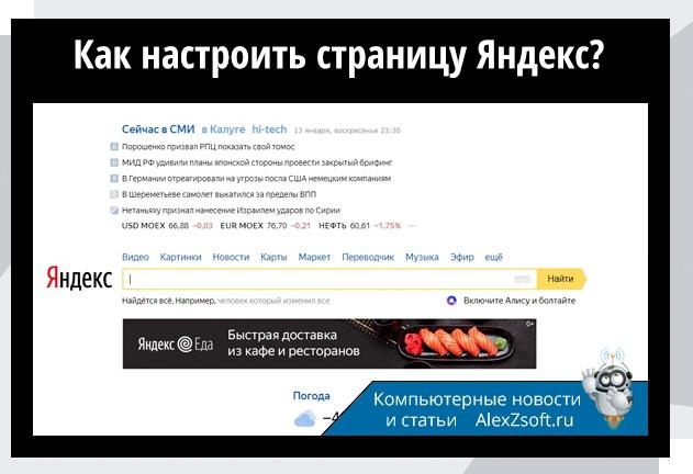 Как-настроить-страницу-Яндекс