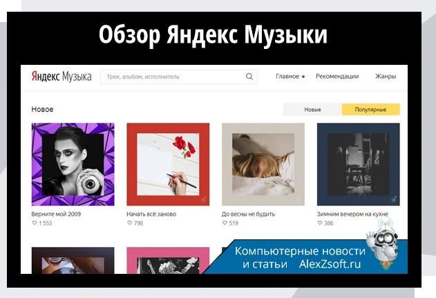Обзор-Яндекс-Музыки