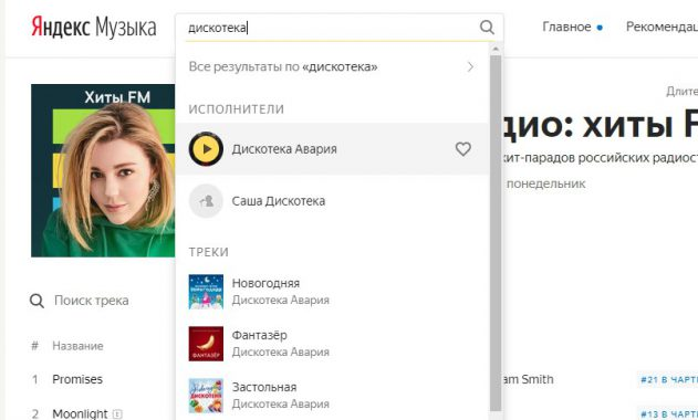 Поиск музыки в Яндексе
