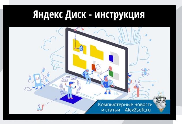 Яндекс Диск инструкция