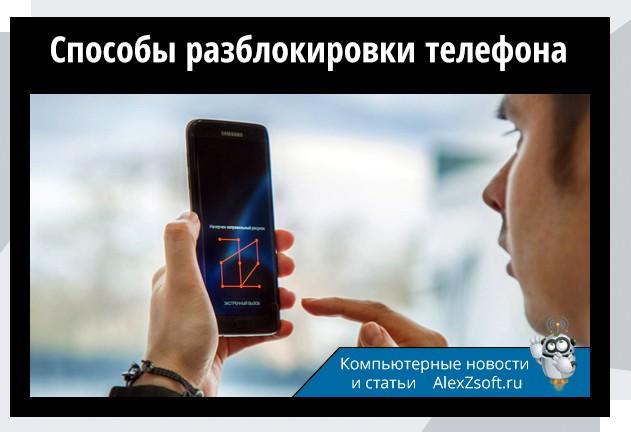 Способы разблокировки телефона