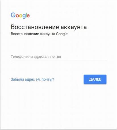 восстановление через гугл
