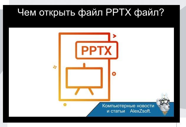 чем открыть pptx