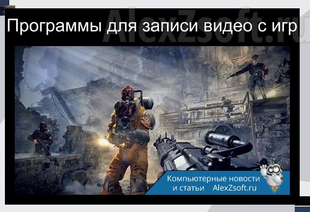 Программы для записи видео с игр