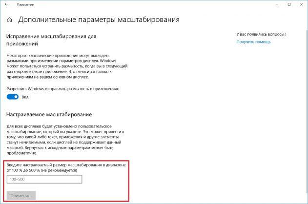 дополнительные параметры масштабирования windows 10