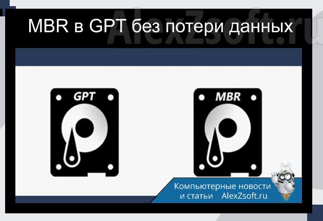 Переход с MBR на GPT без потери данных