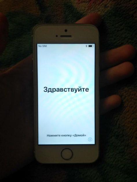 iphone 5s после сброса
