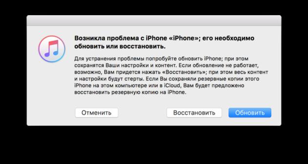 возникла проблема с iPhone. Его необходимо обновить или восстановить