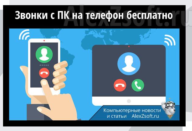 звонки на телефон с пк
