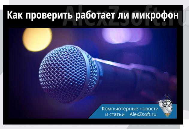 Проверить работает ли микрофон