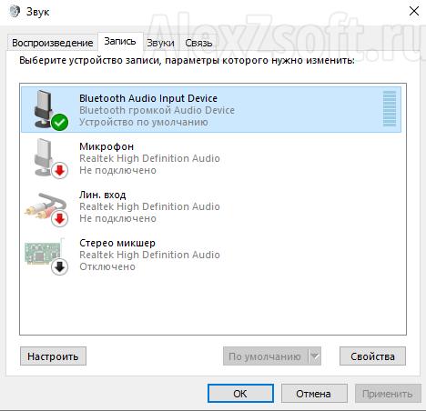 Микрофоны Windows 10