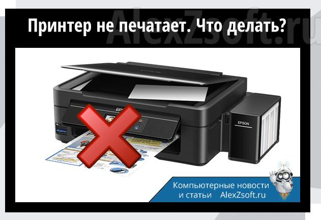 принтер не печатает